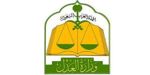 Ministry of Justice (MOJ) Logo