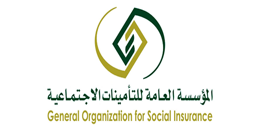 General Organization for Social Insurance (GOSI) Logo